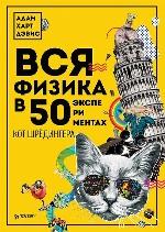 """книга """"Вся физика в 50 экспериментах. Кот Шрёдингера, Адам Харт-Дэвис"""""""