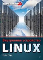 """книга """"Внутреннее устройство Linux, Брайан Уорд"""""""