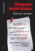 """книга """"Продажи, переговоры. Практика, примеры, Сергей Азимов"""""""