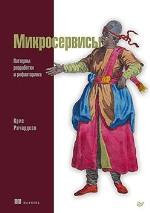 """книга """"Микросервисы. Паттерны разработки и рефакторинга, Крис  Ричардсон"""""""