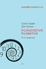 "книга ""Психология развития. 9-е издание, Грэйс Крайг, Дон Бокум"""