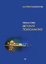 "книга ""Детский психоанализ, Мелани Кляйн"""