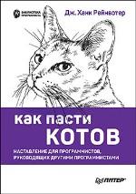 """книга """"Как пасти котов. Наставление для программистов, руководящих другими программистами, Дж. Ханк Рейнвотер"""""""