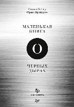 """книга """"Маленькая книга о черных дырах, Стивен Габсер, Франс Преториус"""""""