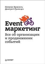 """книга """"Event-маркетинг. Все об организации и продвижении событий, Дмитрий Румянцев, Наталия Франкель"""""""