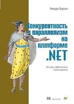 """книга """"Конкурентность и параллелизм на платформе .NET. Паттерны эффективного проектирования, Рикардо Террелл"""""""