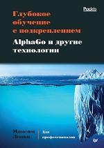 """книга """"Глубокое обучение с подкреплением. AlphaGo и другие технологии, Максим Лапань"""""""