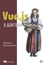 Vue.js в действии Бенджамин Листоун, Эрик Хэнчетт