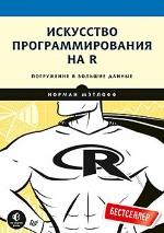"""книга """"Искусство программирования на R. Погружение в большие данные, Норман Мэтлофф"""""""