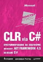 """книга """"CLR via C#. Программирование на платформе Microsoft.NET Framework 4.5 на языке C#. 4-е издание, Джеффри Рихтер"""""""