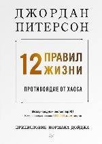 """книга """"12 правил жизни: противоядие от хаоса, Джордан Питерсон"""""""