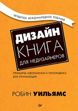 """книга """"Дизайн. Книга для недизайнеров. 4-е издание, Робин Уильямс"""""""