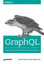 """книга """"GraphQL: язык запросов для современных веб-приложений, Алекс Бэнкс, Ева Порселло"""""""