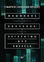 """книга """"Машинное обучение. Алгоритмы для бизнеса, Маркос Лопез де Прадо"""""""