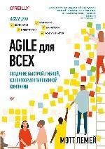 "книга ""Agile для всех, Мэтт Лемей"""