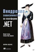 Внедрение зависимостей на платформе .NET. 2-е издание Марк Симан, Стивен ван Дерсен