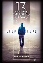 """книга """"13 осколков личности. Книга сильных, Егор Горд"""""""