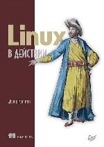 """книга """"Linux в действии, Дэвид Клинтон"""""""