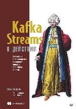 """книга """"Kafka Streams в действии. Приложения и микросервисы для работы в реальном времени, Билл Беджек"""""""