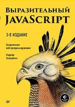 """книга """"Выразительный JavaScript. Современное веб-программирование. 3-е издание, Марейн Хавербеке"""""""