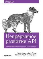 """книга """"Непрерывное развитие API. Правильные решения в изменчивом технологическом ландшафте, Мехди Меджуи, Эрик Уайлд, Ронни Митра, Майк Амундсен"""""""