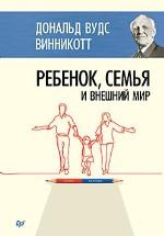 """книга """"Ребенок, семья и внешний мир, Дональд Вудс Винникотт"""""""