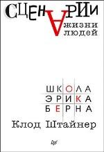 """книга """"Сценарии жизни людей, Клод Штайнер"""""""