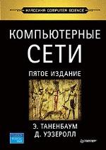 """книга """"Компьютерные сети. 5-е издание, Эндрю Таненбаум, Джеймс Уэзеролл"""""""