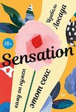 """книга """"Sensation. Кому он нужен, этот секс, Изабель Лосада"""""""
