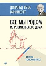 """книга """"Все мы родом из родительского дома. Записки психоаналитика, Дональд Вудс Винникотт"""""""