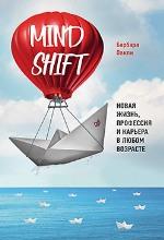 """книга """"Mindshift. Новая жизнь, профессия и карьера в любом возрасте, Барбара Оакли"""""""
