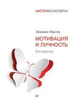 "книга ""Мотивация и личность. 3-е издание, Абрахам Маслоу"""