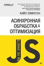"""книга """"{Вы не знаете JS} Асинхронная обработка и оптимизация, Кайл Симпсон"""""""