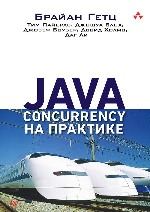 "книга ""Java Concurrency на практике, Брайан Гетц, Даг Ли, Джозеф Боубер, Джошуа Блох, Дэвид Холмс, Тим Пайерлс - увеличить изображение"""