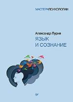 "книга ""Язык и сознание, Александр Лурия"""