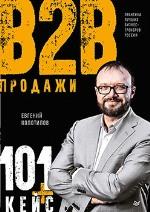 "книга ""Продажи b2b. 101+ кейс, Евгений Колотилов"""
