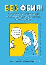 """книга """"Без обид! Как эмоциональный интеллект помогает общаться с коллегами и руководством, Лиз Фосслиен, Молли Вест Даффи"""""""