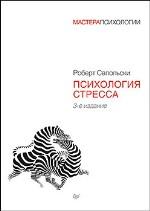 """книга """"Психология стресса. 3-е издание, Роберт Сапольски"""""""