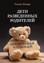 """книга """"Дети разведенных родителей: Между травмой и надеждой, Гельмут Фигдор"""""""
