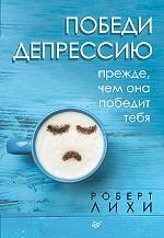 """книга """"Победи депрессию прежде, чем она победит тебя, Роберт Лихи"""""""