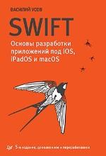 """книга """"Swift. Основы разработки приложений под iOS, iPadOS и macOS. 5-е издание, дополненное и переработанное, Василий Усов"""""""