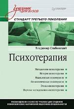 """книга """"Психотерапия. Учебник для вузов, Владимир Слабинский"""""""
