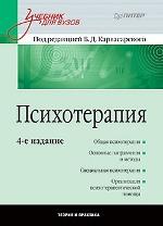 Психотерапия: Учебник для вузов. 4-е издание Карвасарский Б.Д.