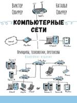 """книга """"Компьютерные сети. Принципы, технологии, протоколы. Юбилейное издание, Виктор Олифер, Наталия Олифер"""""""