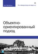 """книга """"Объектно-ориентированный подход. 5-е международное издание, Мэтт Вайсфельд"""""""