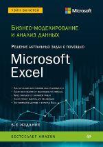 """книга """"Бизнес-моделирование и анализ данных. Решение актуальных задач с помощью Microsoft Excel. 6-е издание, Уэйн Винстон"""""""