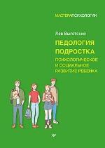 """книга """"Педология подростка. Психологическое и социальное развитие ребенка, Лев Выготский"""""""
