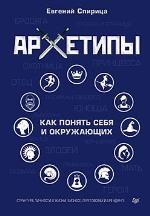 """книга """"Архетипы. Как понять себя и окружающих, Евгений Спирица"""""""
