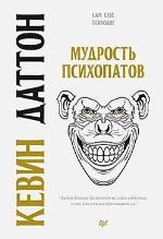 """книга """"Мудрость психопатов, Кевин Даттон"""""""
