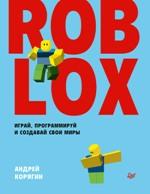 Roblox: играй, программируй и создавай свои миры Андрей Корягин